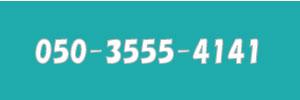 電話でのお問合せ050-3555-4141 スマートフォンをご利用の場合、こちらをタップすることで電話をかけることができます
